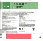Гербицид Стомп 33% к.э. (Stomp),  оригинал